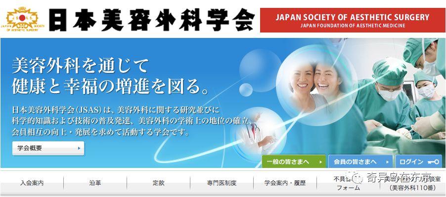 第106次JSAS会议和鸟哥的随想 | 日本整容整形