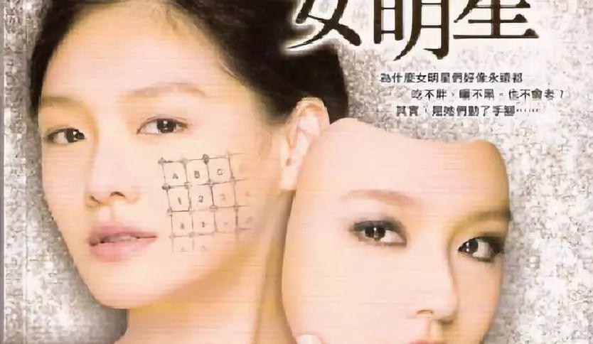 幸福三重奏:大S还是曾经那个美容大王吗?| 日本整容整形