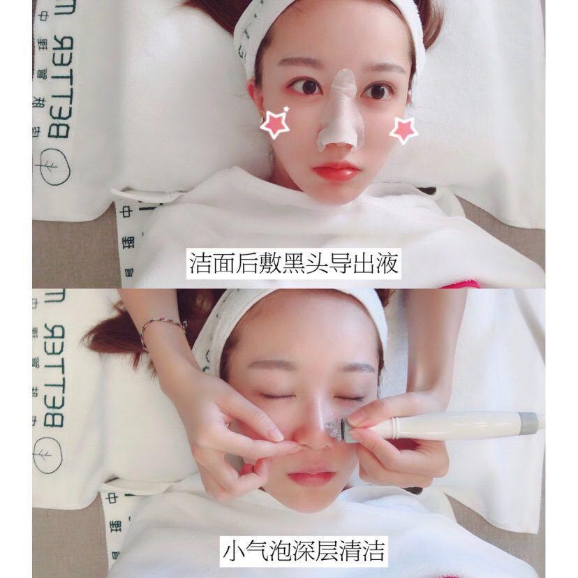 治愈系皮肤管理
