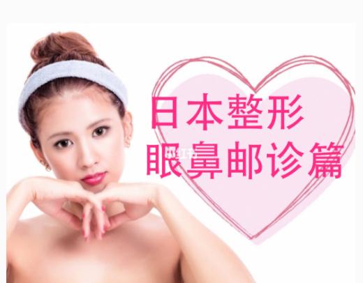 日本隆鼻手术一般多少钱?割双眼皮多少钱?(内附详细价格表)