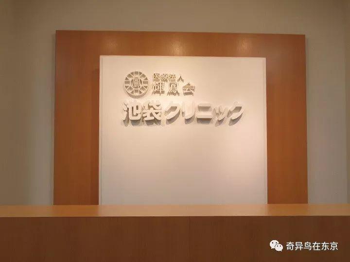 日本干细胞医院-池袋クリニック:干细胞抗衰、NK免疫细胞疗法、癌症治疗丨日本整容整形