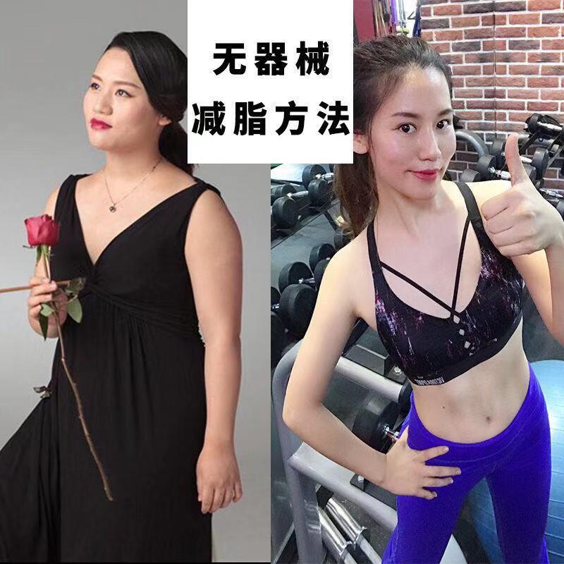 减肥一定要去健身房?家里无器械运动方法照样瘦身减脂!