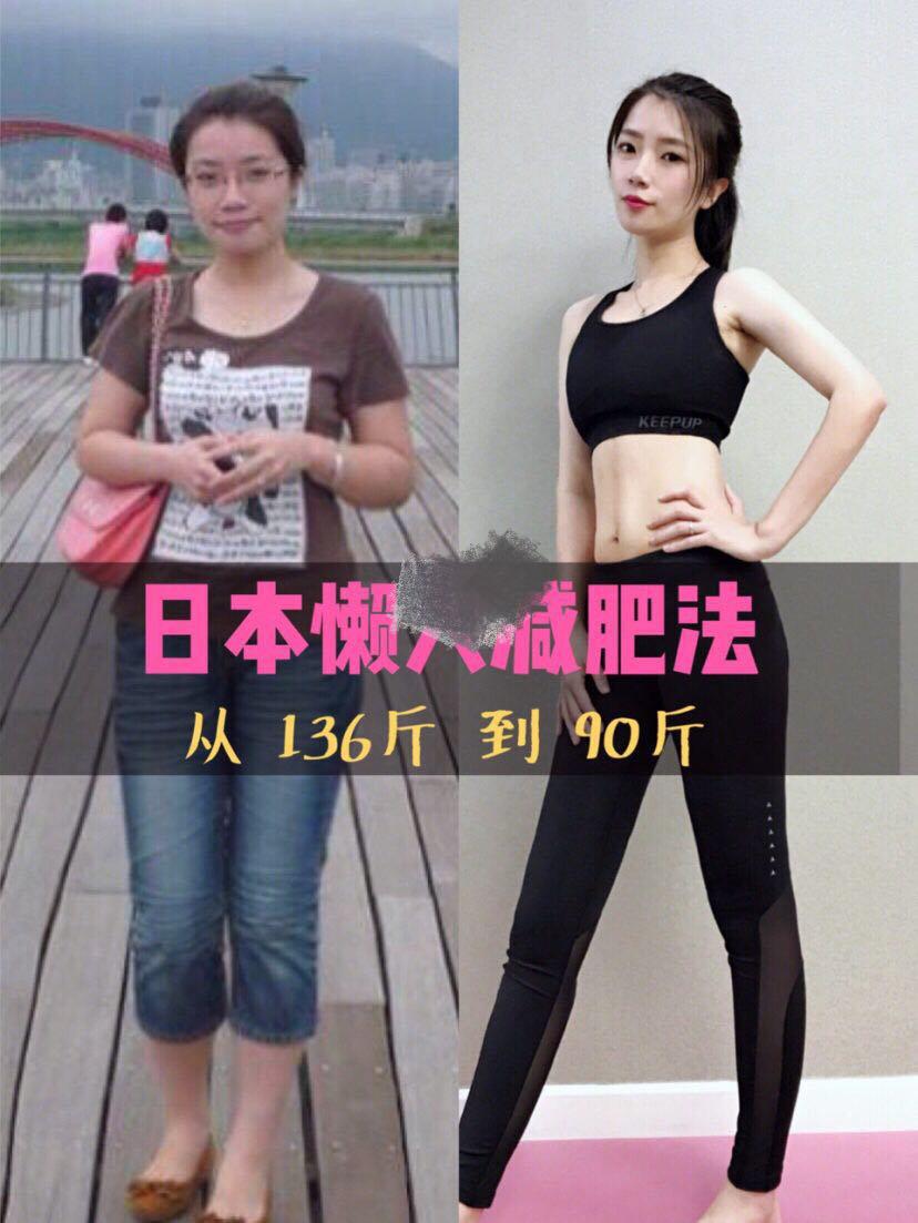 日本神奇减肥法