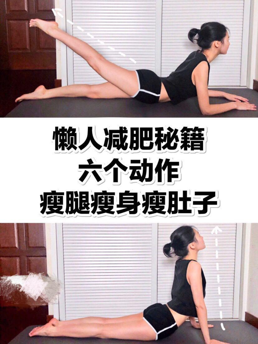 节后睡前10分钟减肥法 瘦腿瘦身瘦肚子 一周5斤