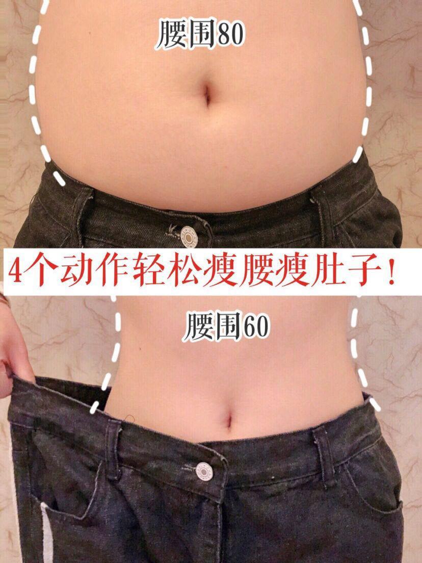 懒人快速瘦腰瘦肚