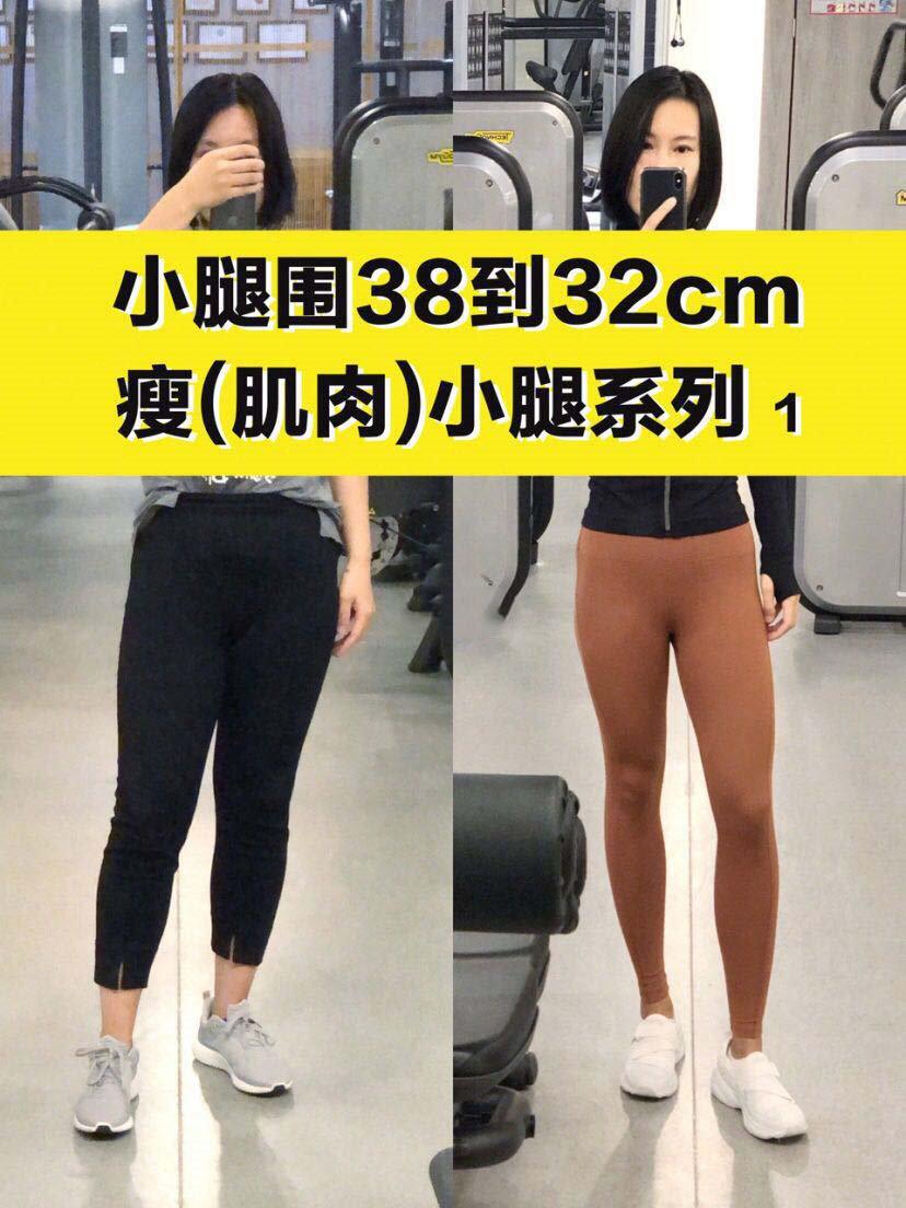 瘦小腿1 亲身经历 有用的瘦肌肉小腿实操 瘦腿方法
