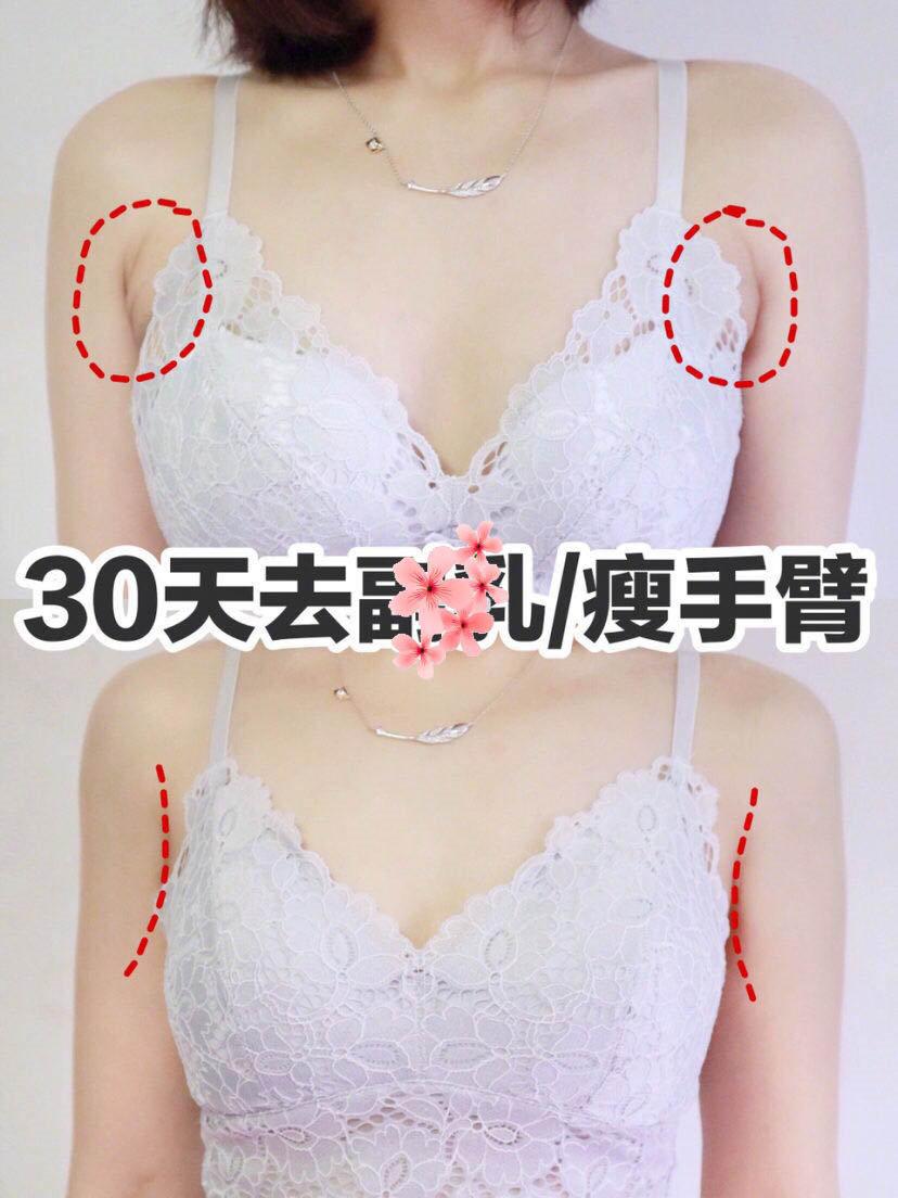 4个动作❗️消除副乳外扩,瘦手臂