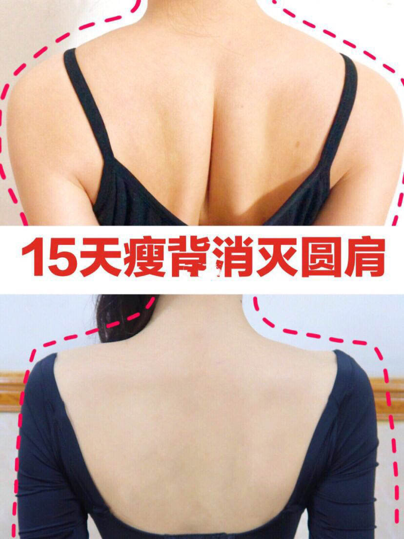 15天瘦背美背‼️打造天鹅颈